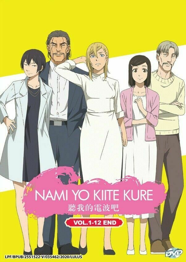 Nami Yo Kiite Kure Wave, Listen To Me Series 1-12 English Subtitle Ship From USA
