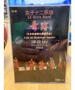 12 Girl Band - Live at Budokan Japan, Shining Energy 2004 - CD+DVD - $29.69