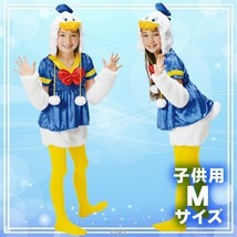 Disney Mokomoko Donald Kids costume unisex 120cm-140cm 95303M from Japan... - $118.00