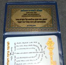 Judaica Kabbalah 2 Amulet Segula Remedy Protection Success Wealth Shiviti     image 2
