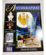 Aнтиквариат Russian Arts & Collectibles magazine #3(25) March  2005 - $25.74