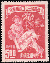 China Scott 1051 Unused no gum as issued. - $120.00