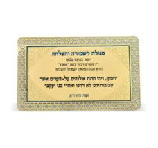 Judaica Kabbalah 2 Amulet Segula Remedy Protection Success Wealth Shiviti     image 4