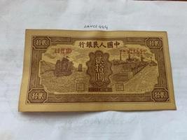 China the first series of RMB 20 yuan banknote 1949 - $7.95