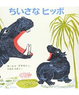 (Picture book of the world) small Hippo (1984) ISBN: 403327250X [Japanese Import - $19.55