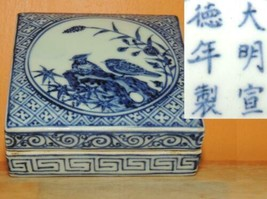 """Chinese Paste / Ink Box 3.75""""+ marked Ming Xuande jar seal Antique blue ... - $292.49"""