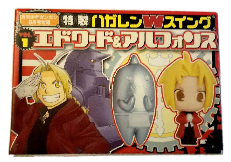 "Fullmetal Alchemist ""Edward & Alphonse"" Anime Charm / Keychain * FUNimation"