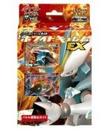 Pokemon Card Game BW Battle Deck 60 White Kyurem EX - $223.79