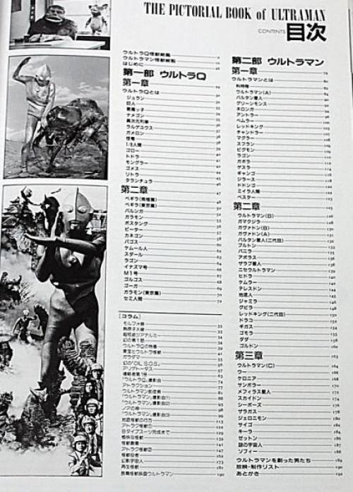 Japanese Ultraman Illustrations Book - The Pictorial book of ULTRAMAN 1996