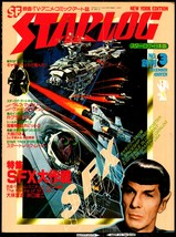 Japanese STARLOG #3,  1978, (New York edition) - $15.00
