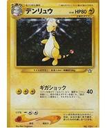Pokemon AMPHAROS Japanese Neo Discovery #181 Holo Rare 2000 NM - $6.85