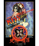 KISS Band Meets The Phantom Of The Park Japanese 24 x 36 Poster - Halloween - $45.00