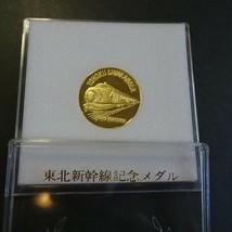 TOHOKU SHINKANSEN AOBA commemoration medal Japan diameter 3.1 cm in case... - $14.99