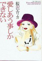 Used Erica Sakurazawa Nothing but Loving You English Manga - $5.99