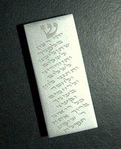 Judaica Car Mezuzah Case Aluminum Silver Traveler's Prayer Closed Back 5 cm
