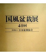 Kokufu Bonsai Ten Exhibition 49th Catalogue Nippon Association B000J93TKU - $223.74