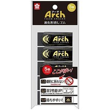Sakura Color eraser arch 100 black five RAF100 # 49-5P - $9.72
