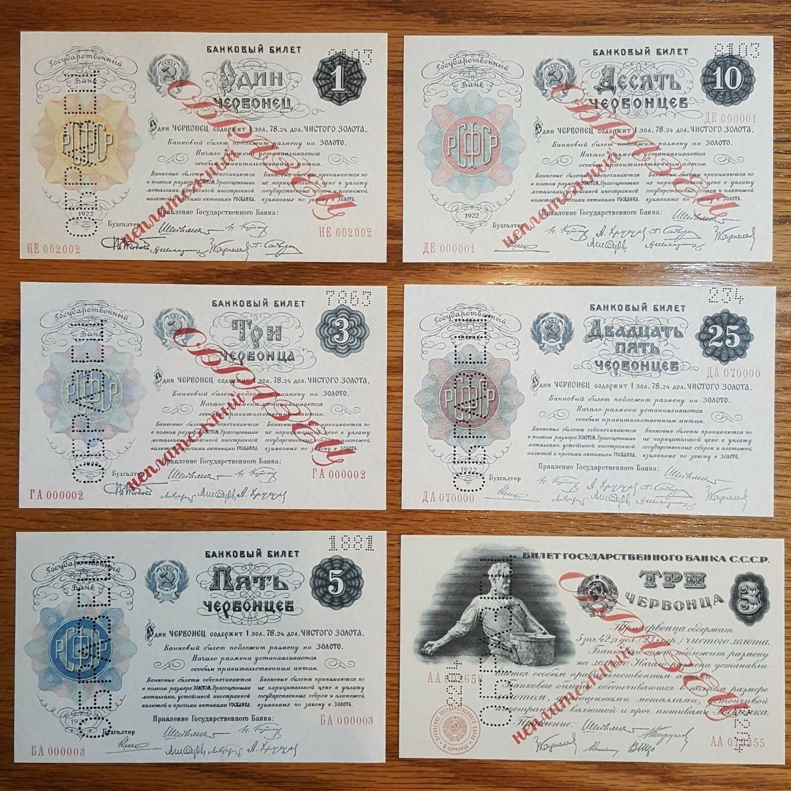 High quality COPIES with W//M Russia banknotes 1843-1865 years.