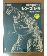 Toho Large Monster Series 2016 Shin Godzilla X Plus Shonen Rick Limited ... - $389.98