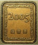 Japan Year 17 (2005) Proof Set Medallion~Free Shipping - $5.83
