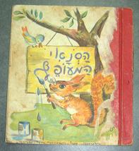 Mikhail Zoshchenko Children Short Stories Book Vintage Hebrew Israel Iza 1952 image 2