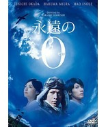 New The Eternal Eien no Zero DVD Japan ASBY-5783 Okada Junichi 452742765... - $67.38
