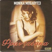 Francesca aka LA RIFFA Monica Bellucci PAL DVD only Italian - $15.83