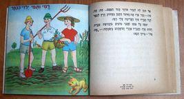 Vintage David Pe'er Children Stories Collection Book Hebrew Israel 1960's image 4