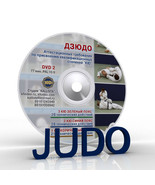 DVD 2.Judo techniques.(Disc only) - $7.73
