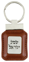 Keyring Keychain Key Holder Tehillim Psalms Book Shema Israel Jewish Brown