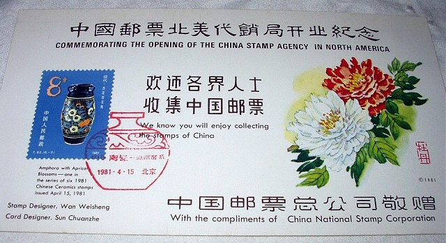Commemorative CHINA STAMP AGENCY-1981 PEONY FLOWERS