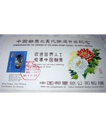 Commemorative CHINA STAMP AGENCY-1981 PEONY FLOWERS - $28.00