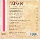 Music of Japan [Audio CD] Various Artists