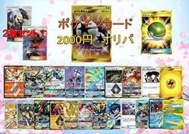 Pokemon card 2000 yen Oripa 2018winter lottery bags - $17.94