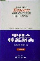 Minjung's Essence Korean-English Dictionary [Imitation Leather] - $34.65