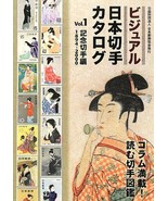 Visual Japanese Stamp Catalog Book #1 Commemorative Postage Stamp 1894-2000 - $58.33