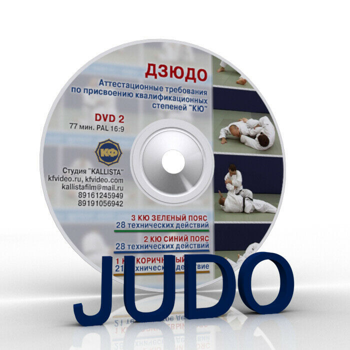 Primary image for DVD 2.Judo techniques.(Disc only)