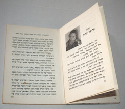 1967 6 Days War Great Commanders Stories Rabin Dayan Book Photo Hebrew Israel  image 3