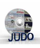 DVD 2.Judo techniques.(Disc only) - $9.95
