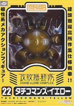 Ghost in The Shell: Tachikoma Yellow Version Nendoroid #22 Action Figure NEW! - $62.99
