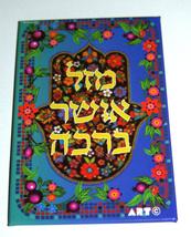 Judaica Fridge Door Magnet Metal Epoxy Hamsa Kabbalah Blessing Israel Multicolor image 2