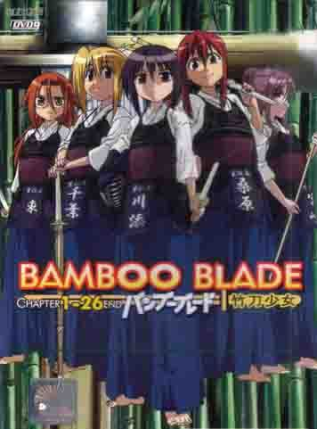 Bamboo blade  old