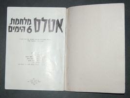 1967 6 Days War Atlas Paperback Weapon Illustrated Photo Hebrew Israel Vintage image 2
