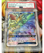 PSA10 Pokemon Card Zekrom GX HR 240/SM-P PROMO SM7a World limited 100 JA... - $5,920.20
