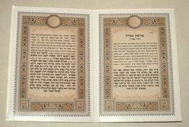 Judaica White Leather Birkat Hamazon Food Blessing Sephardic Prayer Hebrew image 3