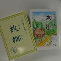 FURUSATO 2009 Japan mint coin set Hometown of the heart series music box... - $39.99