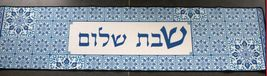 "Judaica Shabbat Table Runner Tablecloth Thermal Insulation Heat Resist 11"" X 49"" image 4"