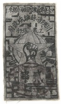 1932 2 Ch'uan Chinese Soviet Republic Szechuan-Shensi Provincial Cloth B... - $1,980.00
