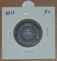 GREECE 5 LEPTA 1833 - RARE GREEK COIN - $45.00