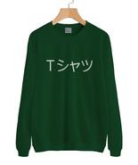 Deku Boku no Hero Academia Sweater Sweatshirt FOREST - $30.00